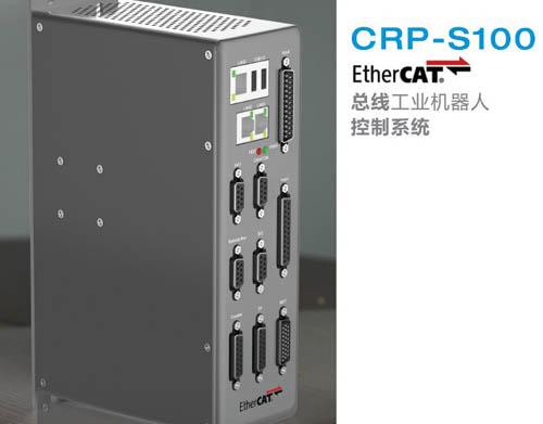 CRP-S100-EtherCAT总线工业机器人